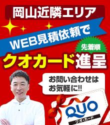 WEB見積依頼でクオカード進呈 お問い合わせはお気軽に!!