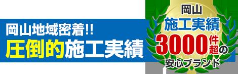 倉敷市・総社市を中心に施工実績 年間100棟以上!